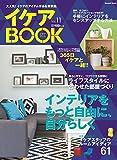 イケアBOOK Vol.11 (Musashi Mook) エフジー武蔵