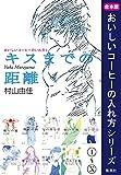【合本版】おいしいコーヒーのいれ方(全10冊) (集英社文庫)