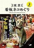 東京 看板ネコめぐり+猫島で猫まみれ 画像