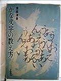 かな文字の教え方 (1967年)