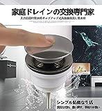 天力目皿付排水栓ポップアップ式洗面器用流し排水栓