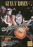 CROSSBEAT Special Edition ガンズ・アンド・ローゼズ (シンコー・ミュージックMOOK クロスビート・スペシャル・エディション)