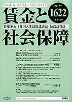 賃金と社会保障 2014年 11/25号 [雑誌]