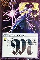 デスハザード/バトルスピリッツ/ドリームブースター【炎と風の異魔神】/BSC25-047/R/紫/マジック/コスト5
