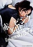 「赤×ピンク」多田あさみ写真集 (写真集・画集)