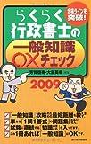 らくらく行政書士の一般知識○×チェック〈2009年版〉