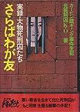 さらばわが友実録大物死刑囚たち 1980年