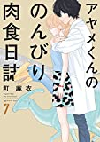 アヤメくんののんびり肉食日誌(7) (FEEL COMICS)