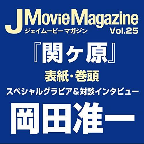 J Movie Magazine(ジェイムービーマガジン) Vol.25 (パーフェクト・メモワール)