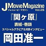 J Movie Magazine(ジェイムービーマガジン) Vol.25 (パーフェクト・メモワール) -