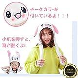 HUIZorbit ウサギの帽子 耳が動く 成人 子供 かわいい人気キャップ 白 仮装 手軽に変身 男女兼用