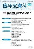 臨床皮膚科 2017年 4月号増刊号 最近のトピックス2017