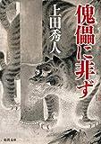 傀儡に非ず (徳間時代小説文庫)