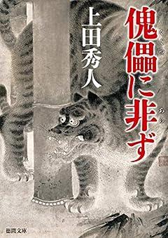 傀儡に非ず (徳間文庫 う 9-54 徳間時代小説文庫)