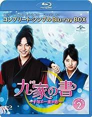 九家(クガ)の書 ~千年に一度の戀~ BD-BOX2 (コンプリート?シンプルBD‐BOX6,000円シリーズ)(期間限定生産) [Blu-ray]