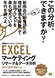 EXCELマーケティングリサーチ&データ分析[ビジテク]2013/2010/2007対応