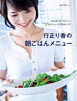 [行正 り香]の行正り香の朝ごはんメニュー (扶桑社BOOKS)