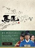 馬医 DVD BOX V[DVD]