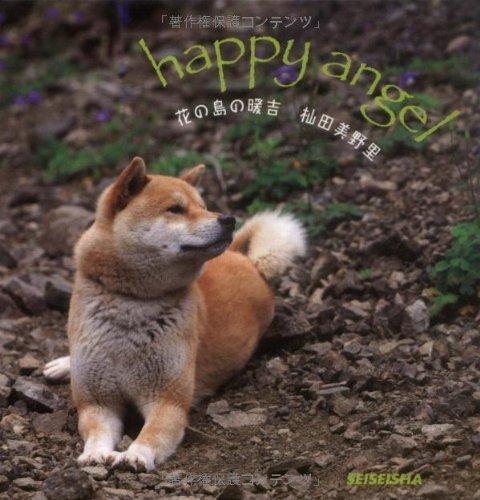 花の島の暖吉 (Seiseisha mini book)の詳細を見る