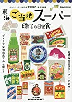 東海ご当地スーパー珠玉の日常食―ディープな地元食てんこ盛り!名品&珍品はスーパーに (ぴあMOOK中部)
