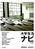 大学生活ナビ【第二版】
