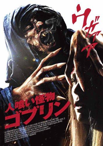 人喰い怪物ゴブリン [DVD] -