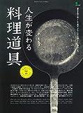 人生が変わる料理道具 (エイムック 4387)