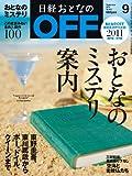 日経おとなの OFF (オフ) 2011年 09月号 [雑誌]