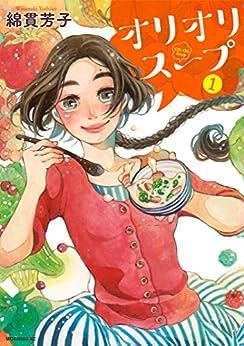 [綿貫芳子]のオリオリスープ(1) (モーニングコミックス)