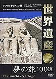 世界遺産 夢の旅100選 アフリカ・オセアニア篇 [DVD]