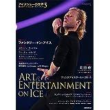 アイスショーの世界(5) (ワールド・フィギュアスケート別冊)
