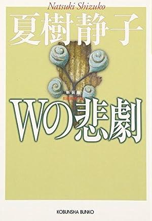 Wの悲劇 新装版 (光文社文庫)
