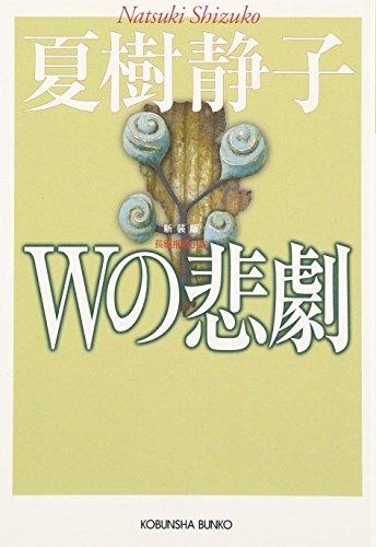 Wの悲劇 新装版 (光文社文庫)の詳細を見る