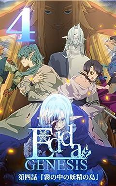 第四話『霧の中の妖精の島』 Edda: GENESIS