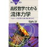 高校数学でわかる流体力学 ベルヌーイの定理から翼に働く揚力まで (ブルーバックス)