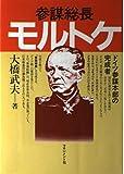 参謀総長モルトケ―ドイツ参謀本部の完成者