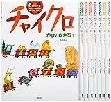 チャイクロ新装版(全8巻)