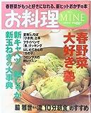 お料理Mine 第6巻第2号 (別冊MINE)