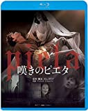 嘆きのピエタ[Blu-ray/ブルーレイ]