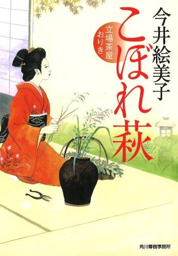 こぼれ萩 立場茶屋おりき (ハルキ文庫 い 6-20 時代小説文庫)の詳細を見る