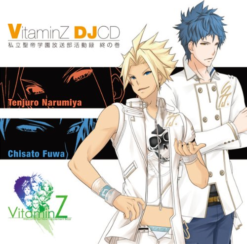Vitaminシリーズ DJCD 私立聖帝学園放送部活動録 終の巻