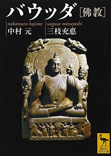 バウッダ[佛教] (講談社学術文庫)の詳細を見る