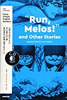 """NHK CD BOOK Enjoy Simple English Readers """"Run, Melos!"""" and Other Stories: Japanese Classics by Six Authors (語学シリーズ NHK CD BOOK Enjoy Simple Eng)"""