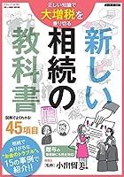 新しい相続の教科書 (三才ムックvol.762)