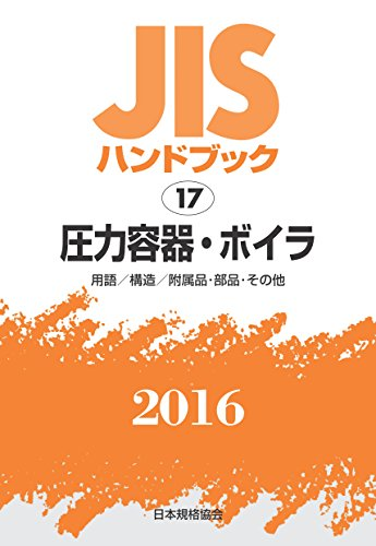 JISハンドブック 圧力容器・ボイラ[用語/構造/附属品・部品・その他] 2016