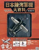 日本陸海軍機大百科 2013年 9/4号 [分冊百科]