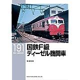 国鉄F級ディーゼル機関車 (RM LIBRARY191)