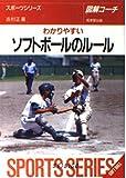 図解コーチ わかりやすいソフトボールのルール〈98年版〉 (スポーツシリーズ)