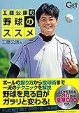 工藤公康の野球のススメ【DVD付】 画像