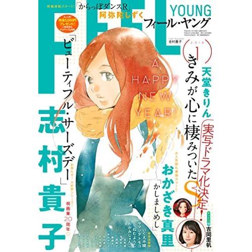 FEEL YOUNG (フィールヤング) 2018年 01月号 [雑誌]